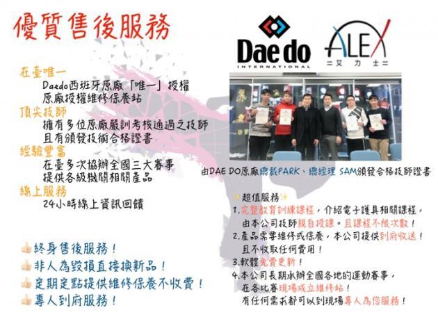 Dae Do G2 電子護頭 5